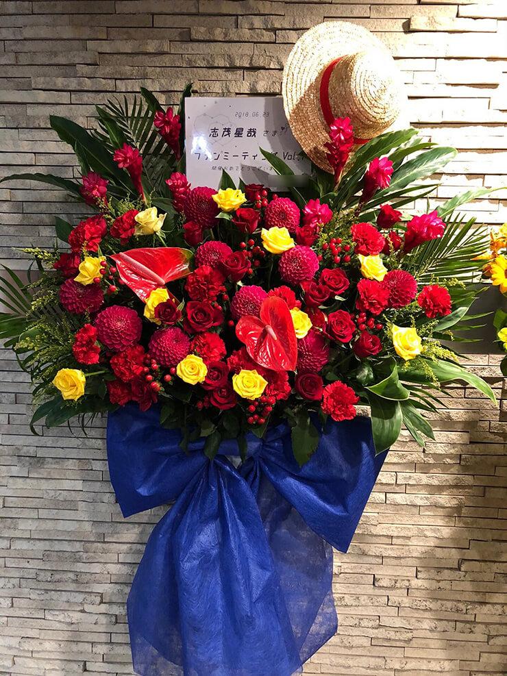 J-SQUARE品川 志茂星哉様のファンミーティング祝いスタンド花