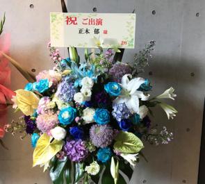 EXシアター六本木 正木郁様の舞台出演祝いブルースタンド花