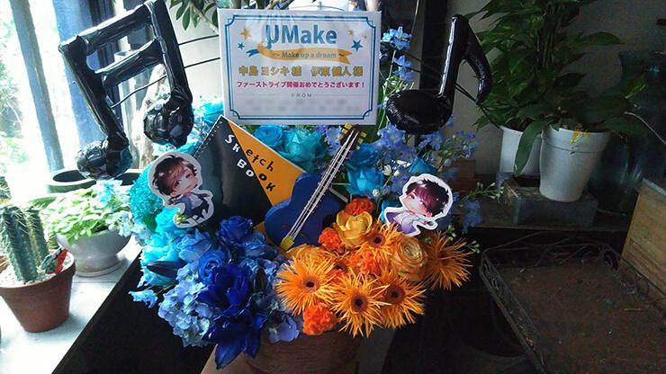 吉祥寺CLUB SEATA UMake(伊東健人、中島ヨシキ)様のライブ公演祝い花