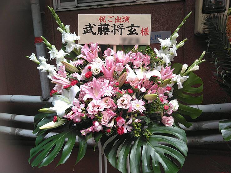 阿佐ヶ谷アルシェ 武藤将玄様の舞台出演祝いスタンド花
