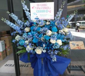 EXシアター六本木 溝口琢矢様の主演舞台ブルー系スタンド花