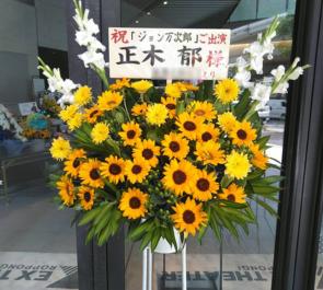 EXシアター六本木 正木郁様の舞台出演祝いひまわりスタンド花