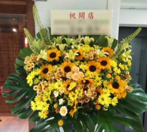 てけてけ池袋西口店の開店祝いひまわりスタンド花