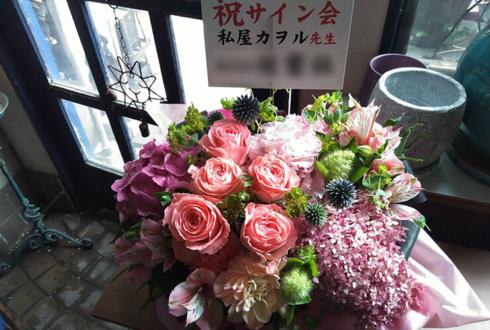 TSUTAYA IKEBUKURO AKビル店 私屋カヲル先生のサイン会祝い花