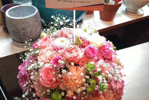江古田バディ 井澤巧麻様のTALK&LIVE ≪HOME≫お祝い花