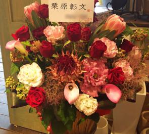 六行会ホール 栗原彰文様の舞台『言葉のない時』公演祝い花