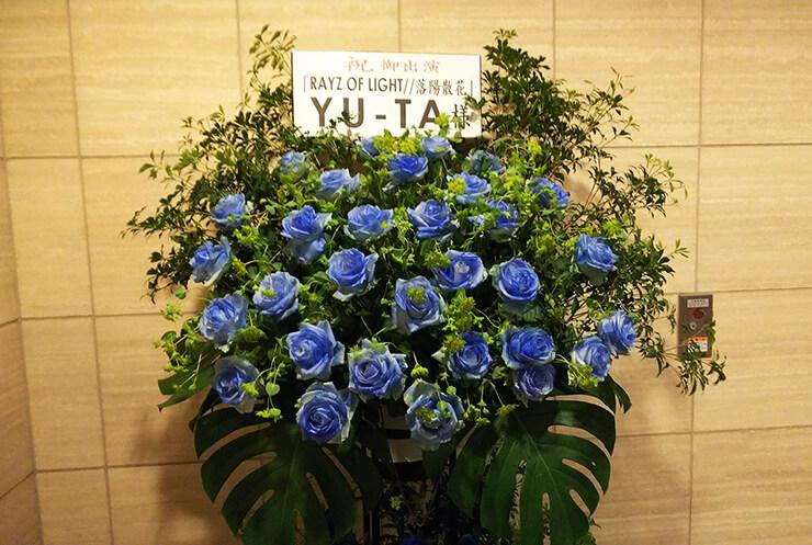 東京天然温泉 古代の湯 YU-TA様の朗読劇出演祝いブルースタンド花