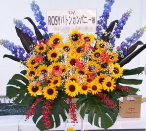 国立オリンピック記念青少年総合センター ROSYバトンカンパニー様の15周年発表会祝いスタンド花