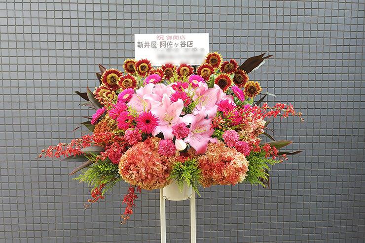 新井屋 阿佐ヶ谷店様の開店祝いスタンド花