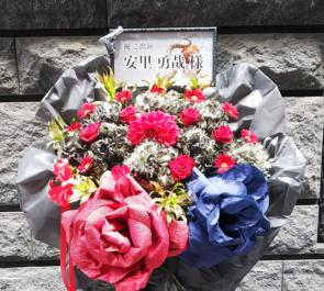 シアターサンモール 安里勇哉様の主演舞台花束風スタンド花 ジャイアントフラワー