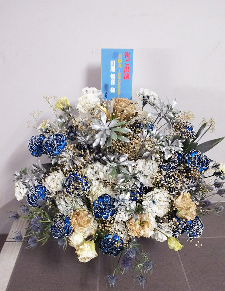 新宿村LIVE 田邊俊喜様の舞台出演祝い花