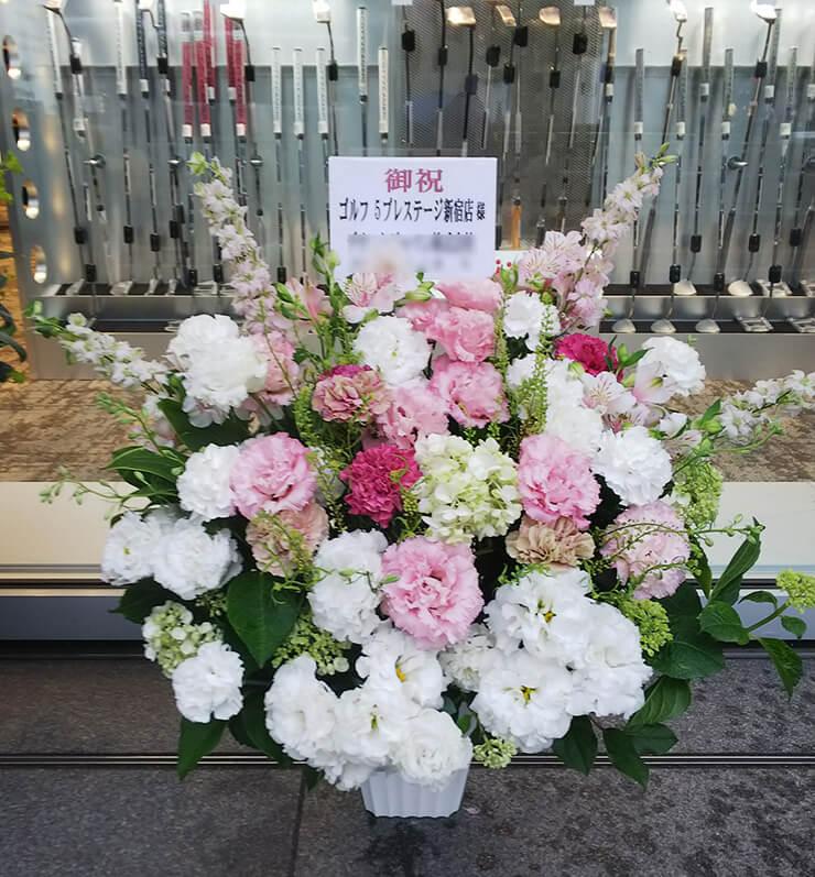 目白 ゴルフ5 プレステージ新宿店様の開店祝い花