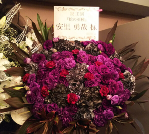 シアターサンモール 安里勇哉様の舞台スタンド花 紫×黒