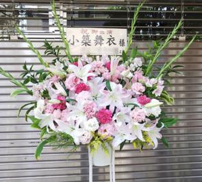 ウッディシアター中目黒 小築舞衣様の舞台出演祝いスタンド花