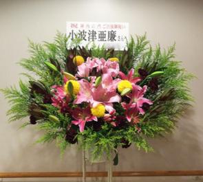 紀伊國屋サザンシアターTAKASHIMAYA 小波津亜廉様の舞台出演祝いスタンド花