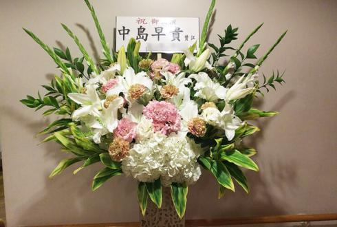 紀伊國屋サザンシアターTAKASHIMAYA 中島早貴様の舞台出演祝いアイアンスタンド花