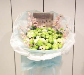 東京国際フォーラム 沖田総司様の『薄桜鬼 桜の宴 2018』イベント花束風スタンド花