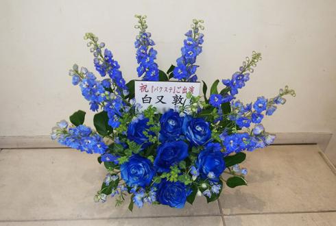 赤坂RED/THEATER 白又敦様の舞台出演祝い花