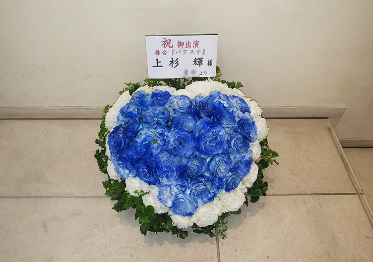 赤坂RED/THEATER 上杉輝様の舞台出演祝い花 ハートアレンジ