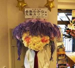 恵比寿・エコー劇場 九条カリン役 金魚わかな様の舞台版『あいたま』出演祝いスタンド花