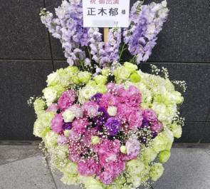 EXシアター六本木 正木郁様の舞台出演祝い花 ハートアレンジ