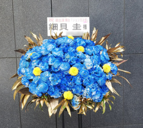 EXシアター六本木 細貝圭様の舞台出演祝いスタンド花