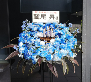 EXシアター六本木 鷲尾昇様の舞台出演祝いスタンド花