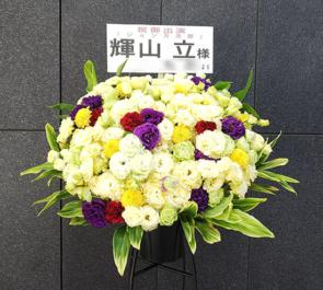 EXシアター六本木 輝山立様の舞台出演祝いスタンド花