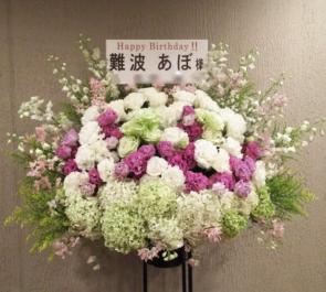 赤坂 CLUB Abo様へお届けした誕生日祝いスタンド花