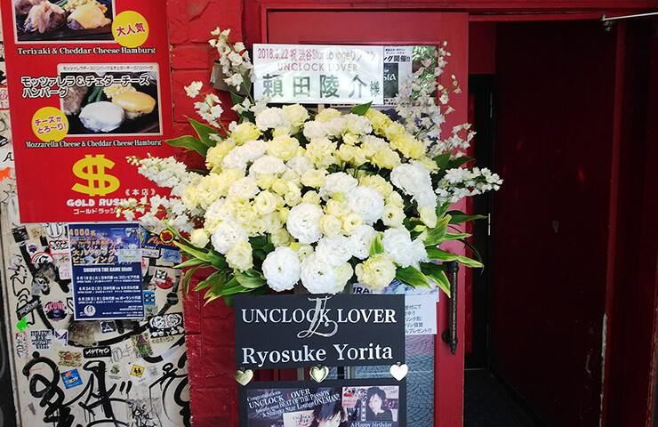 渋谷スターラウンジ 頼田陵介様のワンマンライブ公演祝いスタンド花