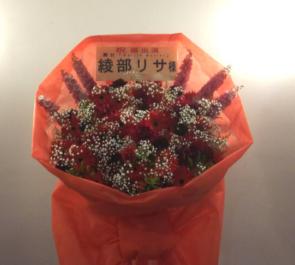 六行会ホール 綾部リサ様の舞台出演祝い花束風スタンド花