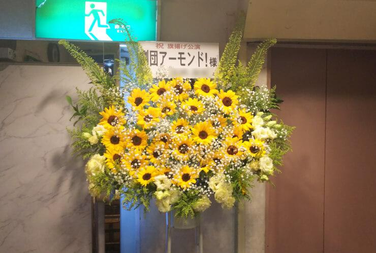 池袋GEKIBA 劇団アーモンド!様の旗揚げ公演祝いスタンド花