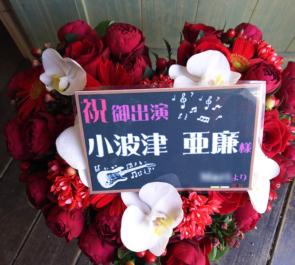 紀伊國屋サザンシアターTAKASHIMAYA 小波津亜廉様の舞台出演祝い花