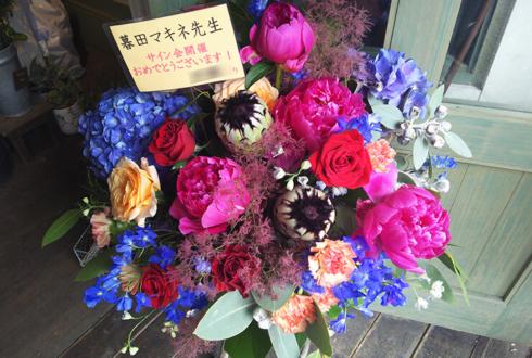 アニメイト渋谷 暮田マキネ先生の「カバークラック」サイン会祝い花