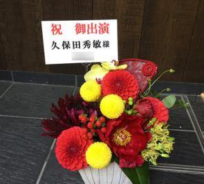 博品館劇場 久保田秀敏様の舞台うつろ[虚]のまこと[真]出演祝い花