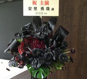 新宿シアターサンモール 安里勇哉様の舞台スタンド花