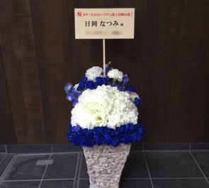 TSUTAYA O-Crest 日岡なつみ様の天才!カラーズTV!!出張所 ~カラーズ☆ミュージアム Vol.3~祝い花