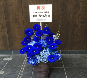 TSUTAYA O-Crest 日岡なつみ様の三ツ星カラーズイベント祝い花
