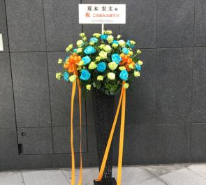 EXシアター六本木 荒木宏文様の舞台出演祝いアイアンスタンド花