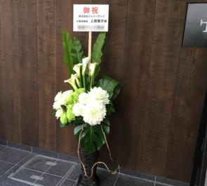 日本橋堀留町 株式会社ジョリーグッド様のお祝い籠スタンド花