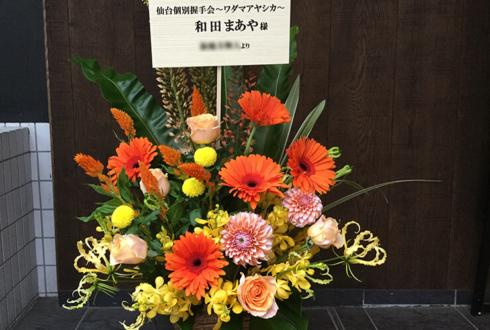夢メッセみやぎ 乃木坂46 和田まあや様の握手会祝い花