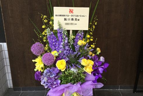 夢メッセみやぎ 乃木坂46 阪口珠美様の握手会祝い花