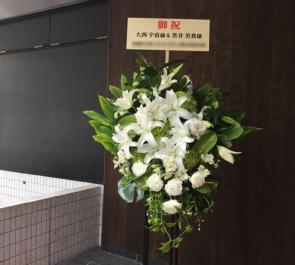 浜離宮朝日ホール 大西宇宙様 筈井美貴様のリサイタル公演祝いスタンド花