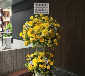 あうるすぽっと 的場様の舞台ゲスト出演祝いスタンド花