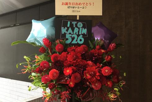 東京ビッグサイト 乃木坂46 伊藤かりん様の誕生祝&握手会スタンド花