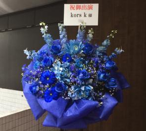 ディファ有明 kors k様のAUGUST LIVE! 2018ご出演祝いBlueスタンド花