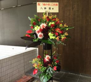 シアターグリーン BIG TREE THEATER 八神蓮様の舞台出演祝いスタンド花2段