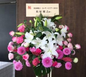 浅草公会堂 松原健之様のコンサート公演祝いスタンド花