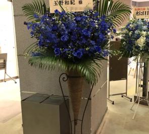 シアター1010 玉野和紀様のミュージカル出演祝いコーンスタンド花