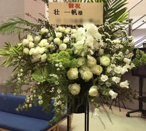 シアター1010 壮一帆様のミュージカル出演祝いスタンド花